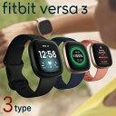 【今ならさらに+2倍でポイント最大27倍】 fitbit フィットビット Versa3 スマートウォッチ 消費カロリー 心拍数 メンズ レディース 腕時計 選べるモデル
