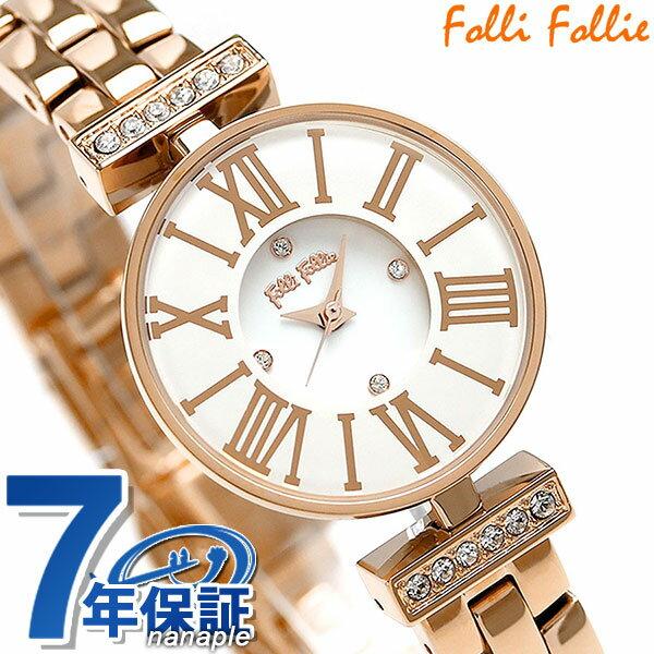 【エントリーだけでポイント3倍 27日9:59まで】 フォリフォリ ミニ ダイナスティ レディース 腕時計 WF15B028BSW Folli Follie ホワイト 時計