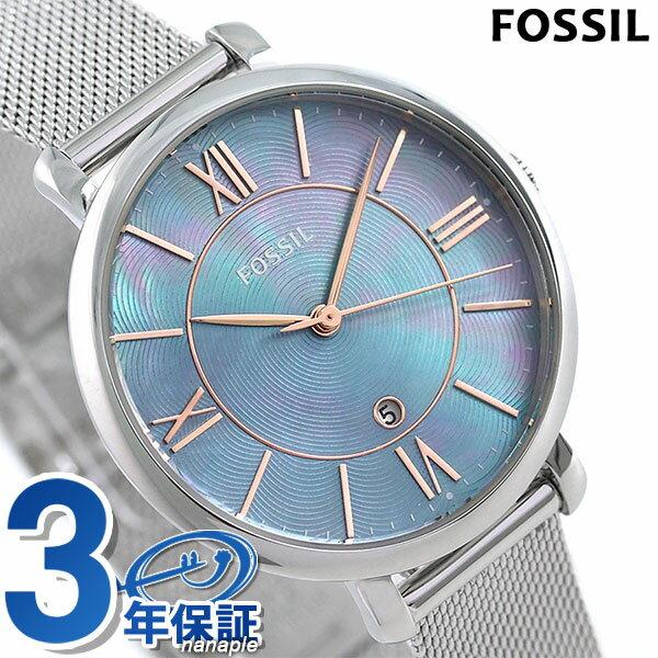 25日当店なら!ポイント最大26倍&500円割引クーポン FOSSIL フォッシル 腕時計 レディース ジャクリーン ES4322 ブルーシェル 【あす楽対応】