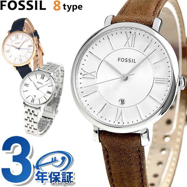 25日当店なら!ポイント最大26倍 フォッシル 時計 レディース 腕時計 FOSSIL ジャクリーン 革ベルト【あす楽対応】