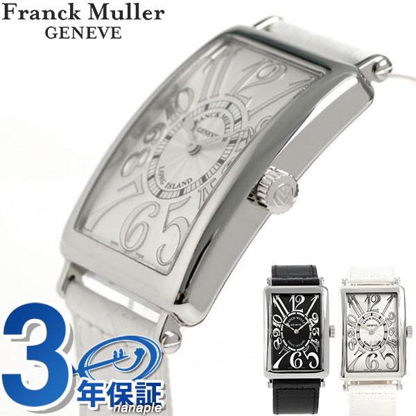 【エントリーでさらに3000ポイント!26日1時59分まで】 フランクミュラー ロングアイランド レリーフ 1002 メンズ 腕時計 選べるモデル 新品