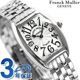 フランクミュラー トノーカーベックス 25mm スイス製 レディース 腕時計 1752 B QZ FRANCK MULLER 新品【あす楽対応】