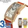 프랭크 뮐러 롱 아일랜드 902 다이아몬드 벨트를 선택할 수 있는 레이디스 손목시계 신품
