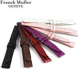 フランクミュラー トノーカーベックス 交換用ベルト 1752対応 替えベルト レディース 新品