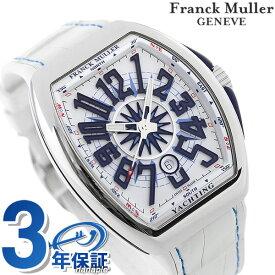 【30日は全品5倍でポイント最大22倍】 フランクミュラー ヴァンガード ヨッティング 46.5mm スイス製 自動巻き メンズ 腕時計 V 45 SC DT YACHTING FRANCK MULLER 新品