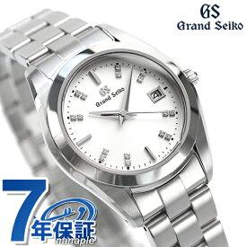 【25日なら全品5倍以上!店内ポイント最大37倍】 グランドセイコー レディース クオーツ 4J ダイヤモンド セイコー 腕時計 STGF273 GRAND SEIKO 29mm 時計