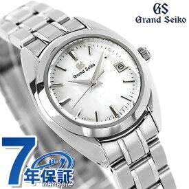 【25日なら全品5倍以上!店内ポイント最大37倍】 グランドセイコー レディース クオーツ 4J セイコー 腕時計 STGF275 GRAND SEIKO 26mm 時計