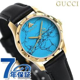 グッチ 時計 ル マルシェ デ メルヴェイユ 28mm レディース 腕時計 YA126554 GUCCI ターコイズブルー【あす楽対応】