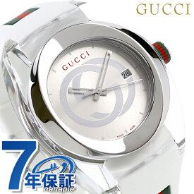 グッチ 時計 スイス製 メンズ 腕時計 YA137102A GUCCI シンク 46mm シルバー×ホワイト【あす楽対応】