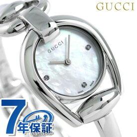 【今なら店内ポイント最大44倍】 グッチ 時計 レディース GUCCI 腕時計 ホースビット 28mm YA139506 ホワイトシェル