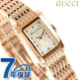グッチ 時計 レディース GUCCI 腕時計 Gメトロ クオーツ YA086517 ホワイトシェル【あす楽対応】