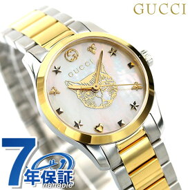 グッチ 時計 レディース Gタイムレス クオーツ 腕時計 GUCCI YA1265012 ホワイトシェル×ゴールド【あす楽対応】