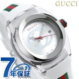 グッチ シンク 36mm レディース 腕時計 YA137302 GUCCI シルバー×ホワイト 【あす楽対応】