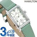 H11221014 ハミルトン HAMILTON アメリカンクラシック アードモア レディース 腕時計 シルバー×グリーン 時計【あす楽対応】