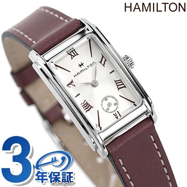 【当店なら!さらにポイント+4倍!21日1時59分まで】 H11221814 ハミルトン HAMILTON アメリカンクラシック アードモア 19mm レディース 腕時計 時計【あす楽対応】