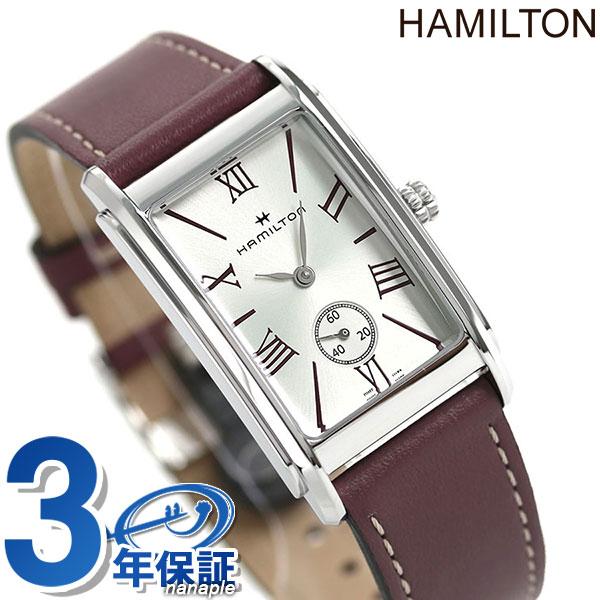H11421814 ハミルトン HAMILTON アメリカンクラシック アードモア レディース 腕時計【あす楽対応】