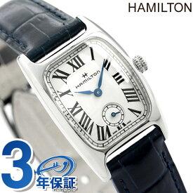 H13321611 ハミルトン アメリカンクラシック ボルトン レディース 腕時計 HAMILTON ネイビー【あす楽対応】