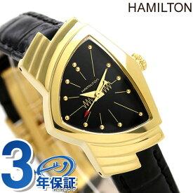 15日限定さらに+18倍で店内ポイント最大51倍! ハミルトン 腕時計 レディース ベンチュラ 24mm クオーツ H24101731 HAMILTON ブラック 革ベルト 時計【あす楽対応】