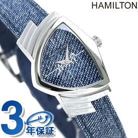 15日限定さらに+18倍で店内ポイント最大51倍! H24211941 ハミルトン HAMILTON ベンチュラ レディース 腕時計 デニム【あす楽対応】
