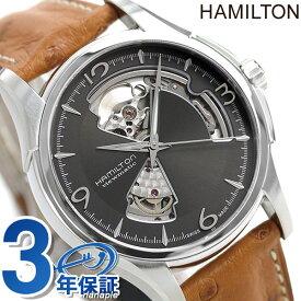 【1日は割引クーポンに全品5倍でポイント最大23倍】 ハミルトン ジャズマスター オープンハート 腕時計 HAMILTON H32565585 オート 40MM 時計【あす楽対応】