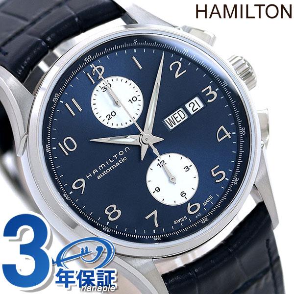H32576641 ハミルトン HAMILTON ジャズマスター マエストロ 41mm 自動巻き メンズ 腕時計 時計【あす楽対応】