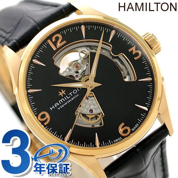 ハミルトン ジャズマスター オープンハート 腕時計 HAMILTON H32735731 オート 42MM 時計【あす楽対応】