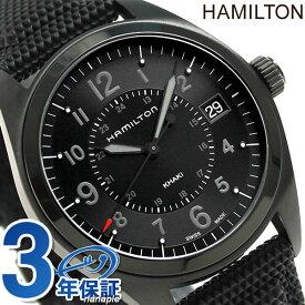 ハミルトン カーキ フィールド 腕時計 HAMILTON H68401735 40MM 時計【あす楽対応】
