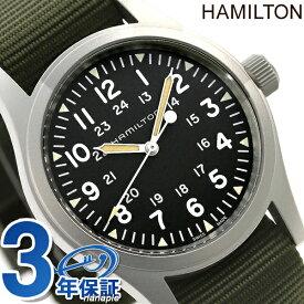 【15日は全品5倍にさらに+4倍でポイント最大32.5倍】 ハミルトン 腕時計 メンズ カーキ フィールド 38mm 手巻き H69439931 HAMILTON ブラック×グリーン 時計【あす楽対応】