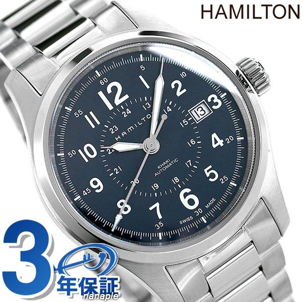 ハミルトン カーキ フィールド 腕時計 HAMILTON H70305143 オート 40MM メンズ ネイビー 時計【あす楽対応】
