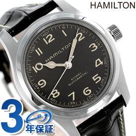 ハミルトン カーキ フィールド インターステラー マーフ 自動巻き 腕時計 メンズ H70605731 HAMILTON 機械式腕時計 ブラック【あす楽対応】