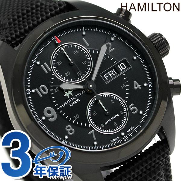 ハミルトン カーキ フィールド 腕時計 HAMILTON H71626735 オート 42MM 時計【あす楽対応】