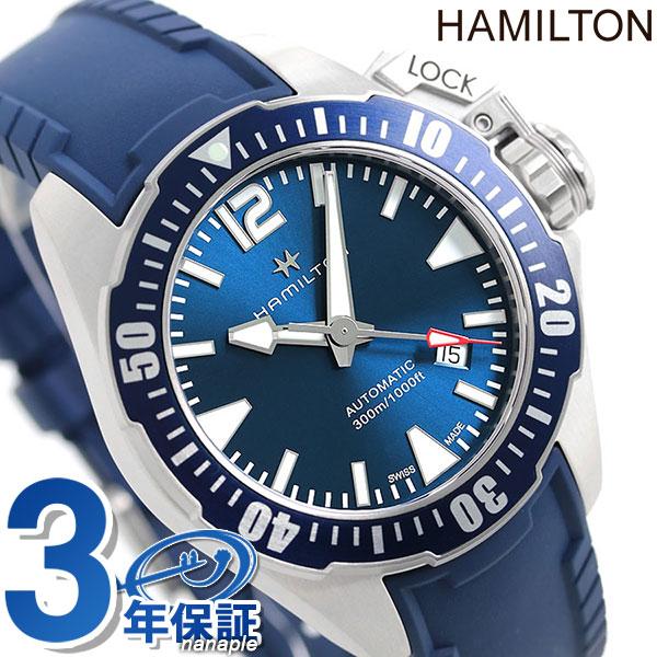 ハミルトン カーキ ネイビー フロッグマン 腕時計 HAMILTON H77705345 オート 42MM 時計【あす楽対応】