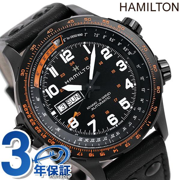 ハミルトン カーキ アヴィエーション X-ウィンド 45MM 腕時計 H77785733 HAMILTON 自動巻き 時計【あす楽対応】