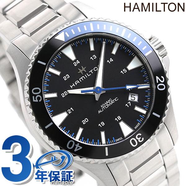 H82315131 ハミルトン HAMILTON カーキ ネイビー スキューバ オート 40mm メンズ 腕時計 時計【あす楽対応】