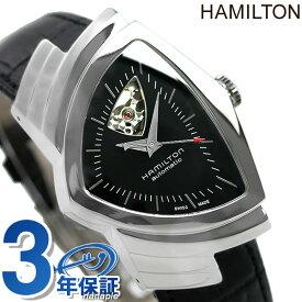ハミルトン ベンチュラ オープンハート オート 35mm 自動巻き 腕時計 メンズ H24515732 HAMILTON ブラック【あす楽対応】
