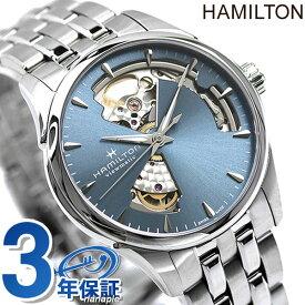 ハミルトン 腕時計 ジャズマスター オープンハート 自動巻き メンズ レディース H32215140 HAMILTON アイスブルー 時計【あす楽対応】