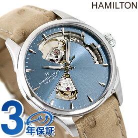 【1日は割引クーポンに全品5倍でポイント最大23倍】 ハミルトン 腕時計 ジャズマスター オープンハート HAMILTON H32215840 自動巻き 時計【あす楽対応】