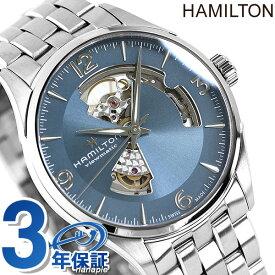 ハミルトン 腕時計 ジャズマスター オープンハート HAMILTON H32705142 自動巻き 時計【あす楽対応】