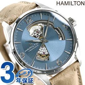 【1日は割引クーポンに全品5倍でポイント最大23倍】 ハミルトン ジャズマスター オープンハート 自動巻き メンズ 腕時計 HAMILTON H32705842 時計【あす楽対応】