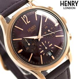 ヘンリーロンドン HENRY LONDON 39mm クロノグラフ HL39-CS-0092 腕時計 ハムステッド 時計【あす楽対応】