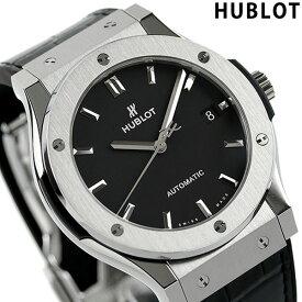 【今なら1万円割引クーポンにポイント最大25.5倍】 ウブロ クラシック フュージョン チタニウム 45mm チタン 自動巻き メンズ 腕時計 511.NX.1171.LR HUBLOT ブラック【あす楽対応】