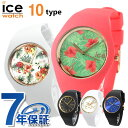 【キーホルダー付き♪】アイスウォッチ ICE WATCH ディズニー 限定モデル ミディアム 腕時計 選べるモデル 時計