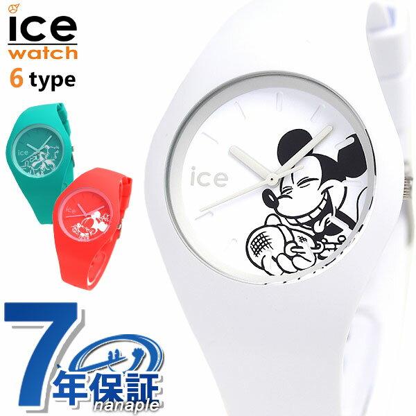 アイスウォッチ ICE WATCH ディズニー シンギング ミディアム 腕時計 選べるモデル 時計【あす楽対応】