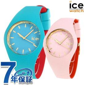 【25日は1,500円割引クーポンにポイント最大29倍】 アイスウォッチ アイス ルウルウ スモール ミディアム 腕時計 ICE-loulou ICE WATCH 選べるモデル 時計【あす楽対応】