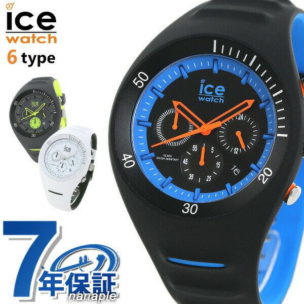 アイスウォッチ ICE WATCH 時計 ピエール ルクレ クロノグラフ メンズ ラージ 腕時計