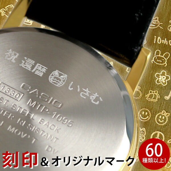 腕時計 刻印 名入れ お求めの腕時計に名入れをいたします。 プレゼントにオススメです!オリジナルマークでより個性的に♪ [ 恋人 カップル ペア 夫婦 お揃い 記念日 クリスマス ]