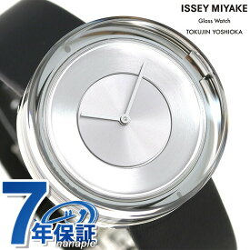 【今なら店内ポイント最大44倍】 イッセイミヤケ ガラスウォッチ 日本製 腕時計 NYAH001 ISSEY MIYAKE シルバー×ブラック 時計