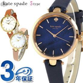 ケイトスペード 時計 レディース 腕時計 KATE SPADE ホランド 革ベルト【あす楽対応】