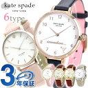 ケイトスペード 時計 メトロ レディース KATE SPADE [ ケートスペード katespade ] 腕時計