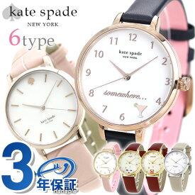 15日なら全品5倍以上で店内ポイント最大42倍! ケイトスペード ニューヨーク 時計 メトロ カクテル 星座 レディース KATE SPADE 腕時計